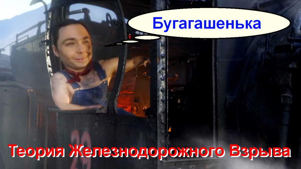 железнодорожник Шелдон Купер